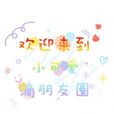 微信朋友圈个性封面头像图片_WWW.QQYA.COM