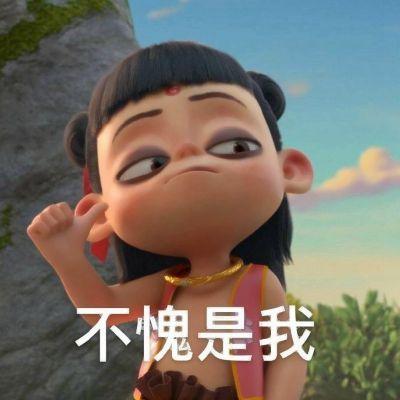 不愧是我表情包头像图片_WWW.QQYA.COM