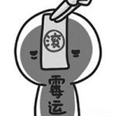 微信头像招财进宝图片_WWW.QQYA.COM