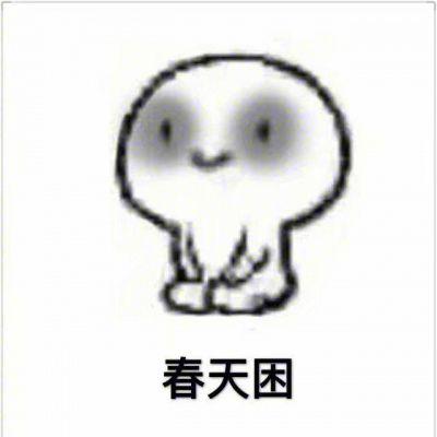萌萌哒好困的图片可爱卡通头像图片_WWW.QQYA.COM