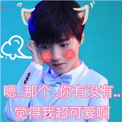 萌帅王俊凯表情包头像_WWW.QQYA.COM
