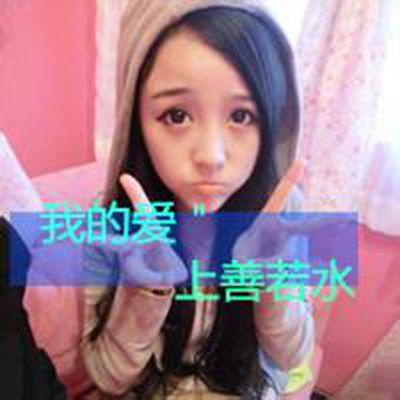 2021最新版女生头像带字_WWW.QQYA.COM