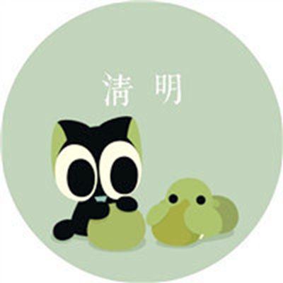 关于清明节的微信头像图片_WWW.QQYA.COM