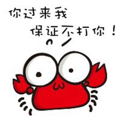微信头像螃蟹卡通带字_WWW.QQYA.COM