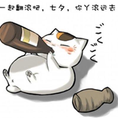可爱卡通猫喝酒喝多了以后说的话文字头像图上大全_WWW.QQYA.COM