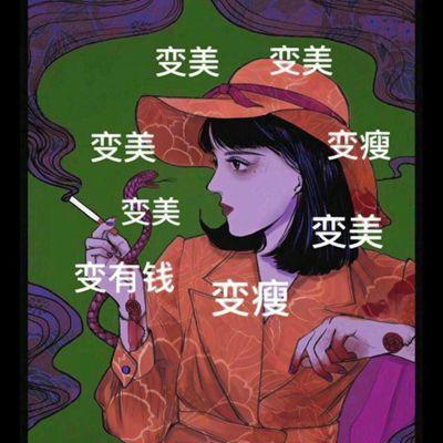 变美变瘦变有钱图片头像_WWW.QQYA.COM