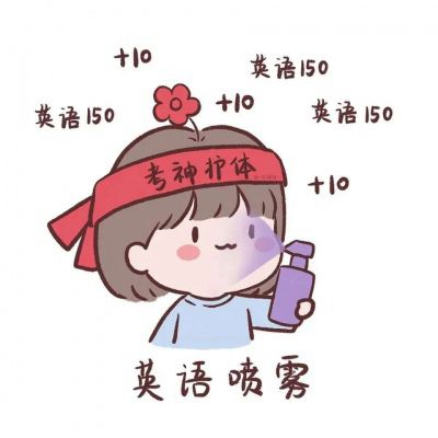2021最新逢考必过的卡通微信头像_WWW.QQYA.COM