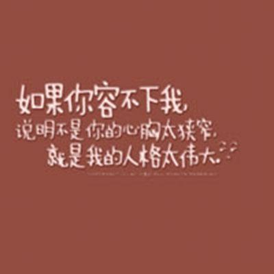 2014最流行网络语言纯文字头像_WWW.QQYA.COM