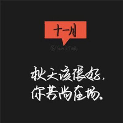 202111月你好励志文字头像图片_WWW.QQYA.COM