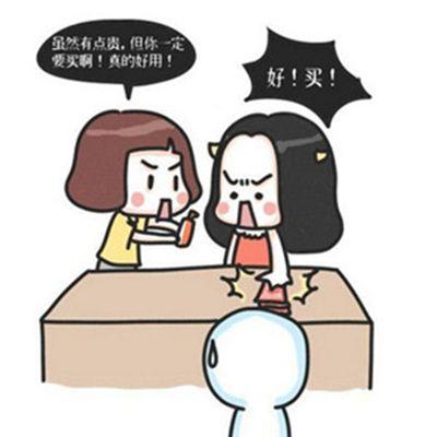 闺蜜漫画头像_WWW.QQYA.COM
