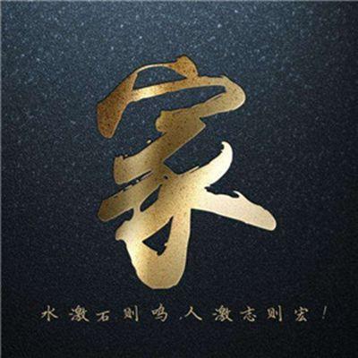 烫金姓氏头像_WWW.QQYA.COM