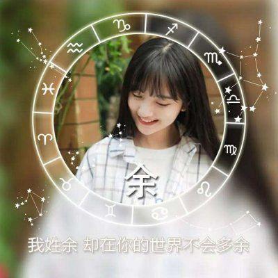 qq女生姓氏头像带字图片精选_WWW.QQYA.COM
