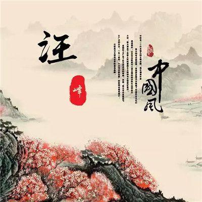 水墨中国风姓氏头像带字图片16张_WWW.QQYA.COM