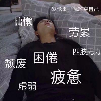 高清搞笑的韩商言表情包带字图片头像_WWW.QQYA.COM