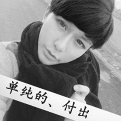 少年微笑面对别人的虚伪黑白带字超拽男生头像图片_WWW.QQYA.COM