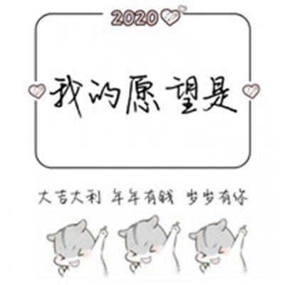 2021新年愿望文字头像_WWW.QQYA.COM