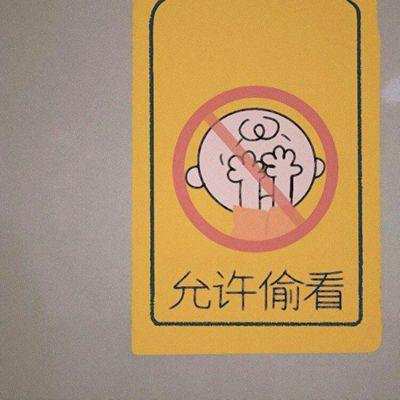 可爱禁止系列图片带字头像_WWW.QQYA.COM