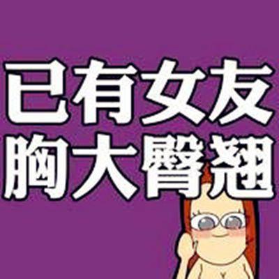 啧啧啧 爱爱爱搞笑文字头像_WWW.QQYA.COM