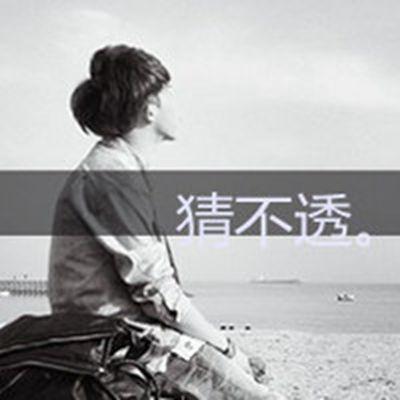 最痛苦最郁闷的伤感带字男生头像最新版_WWW.QQYA.COM