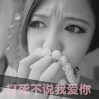 是我的自由带字超拽灰色女生头像图片_WWW.QQYA.COM