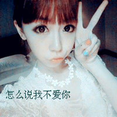 快乐着并伤感的带字女生头像图片大全_WWW.QQYA.COM