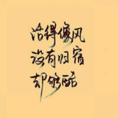 手写文字图片励志唯美头像_WWW.QQYA.COM