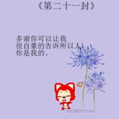 阿狸的999封情书图片头像紫色背景文字头像_WWW.QQYA.COM