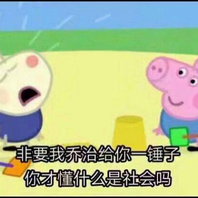 小猪佩奇恶搞带字高清头像_WWW.QQYA.COM
