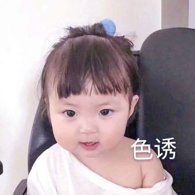 高清全网最火的小孩头像可爱呆萌图片_WWW.QQYA.COM