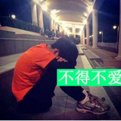 伤感男生带字微信头像_WWW.QQYA.COM