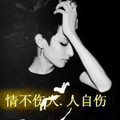 qq伤感带字男生头像_WWW.QQYA.COM