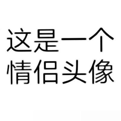 搞笑情头逗比_WWW.QQYA.COM