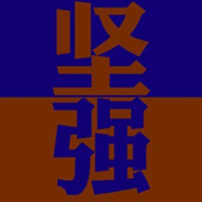 创意个性文字背景图头像霸气的_WWW.QQYA.COM