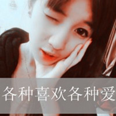 爱你唯美情侣微信头像_WWW.QQYA.COM