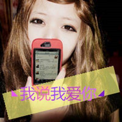 我爱你情侣头像带字_WWW.QQYA.COM