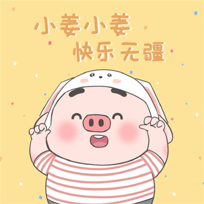 微信姓氏头像可爱带字大全_WWW.QQYA.COM