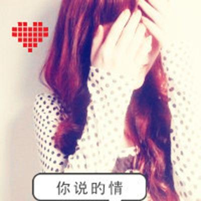 我一直都在超拽情侣带字头像_WWW.QQYA.COM