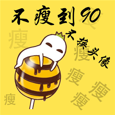 最新原创关于胖瘦的个性文字头像_WWW.QQYA.COM