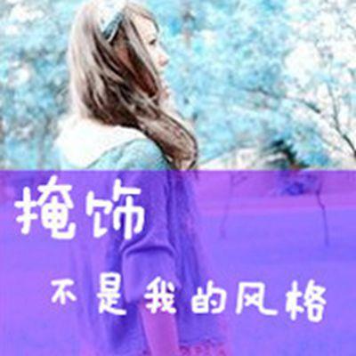 纯洁善良的女生带字头像2013最新版_WWW.QQYA.COM