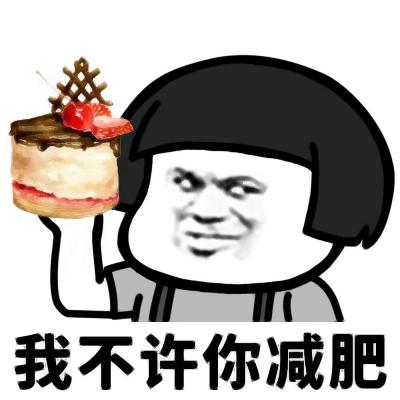 高清蘑菇头搞笑的我不许你减肥表情图片头像_WWW.QQYA.COM