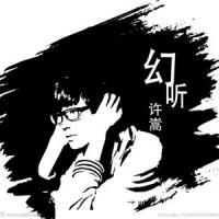 戴眼镜休闲小清新的许嵩系QQ头像 幻听_WWW.QQYA.COM