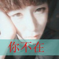 追忆伤感带文字的男生头像 那段伤痛你永远不会懂_WWW.QQYA.COM
