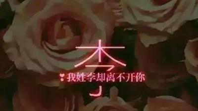 姓氏说说文字控伤感篇_WWW.QQYA.COM