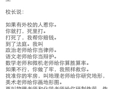 雷人语录太经典了霸气_WWW.QQYA.COM