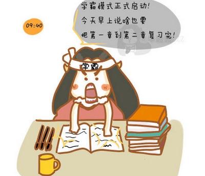 关于学霸、学渣的说说_WWW.QQYA.COM