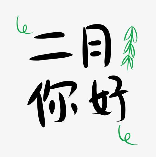 一月再见二月你好唯美图片_WWW.QQYA.COM