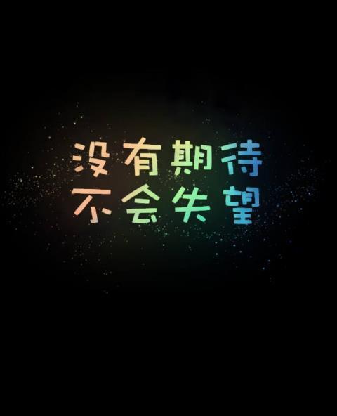 看错人失望的图片_WWW.QQYA.COM