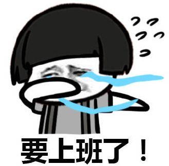 烦躁不想上班想休息图片_WWW.QQYA.COM