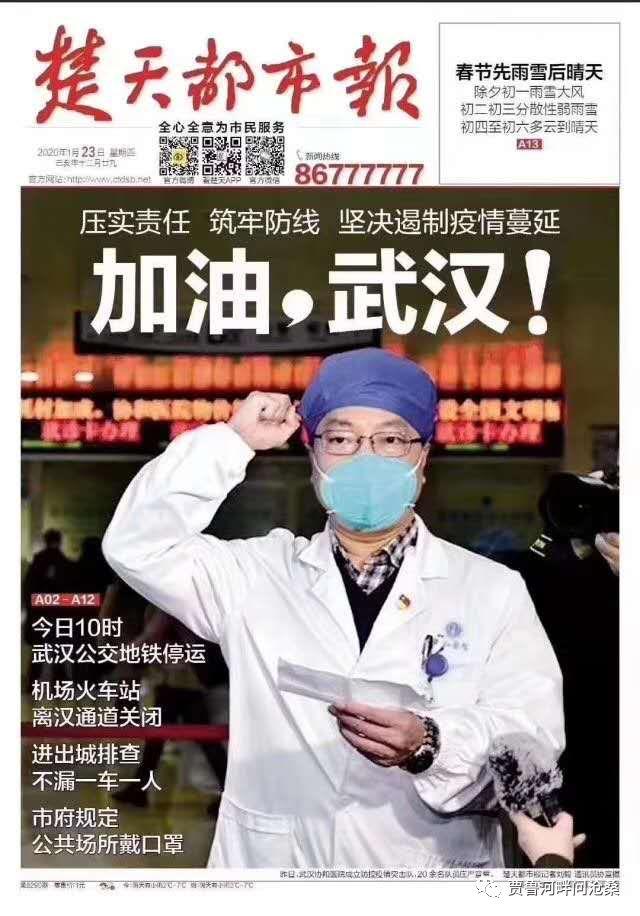 抗击武汉肺炎图片 面对疫情中国加油图片_WWW.QQYA.COM