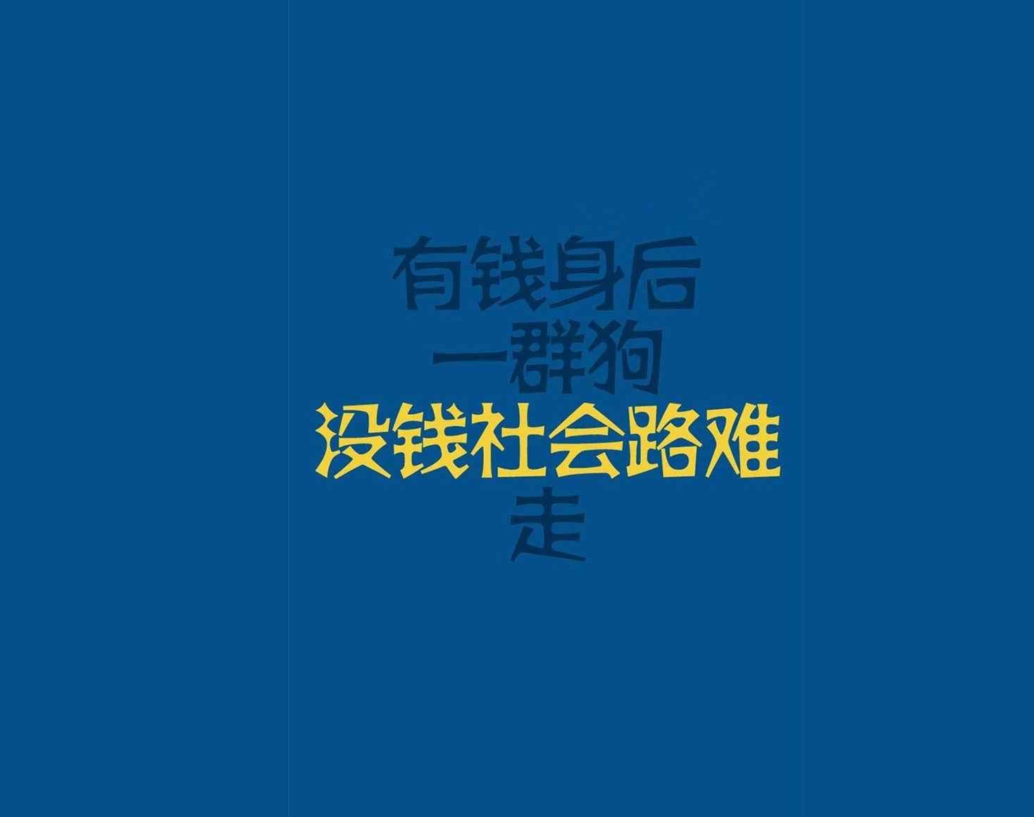 表示兜里没钱困难图片_WWW.QQYA.COM